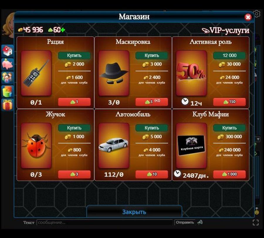 Онлайн игра мафия рулетка контроллер игровые автоматы фаворит