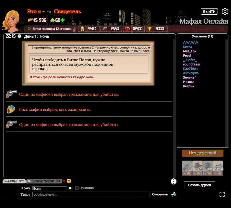 играть сейчас без регистрации онлайн мафия бесплатно рулетка